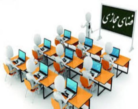تاثیر فضای مجازی بر آموزش
