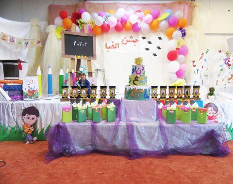 جشن الفبا کلاس اول یک -24 خرداد